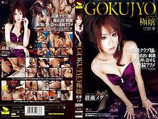 Megu Ayase In Gokujyo